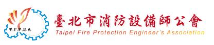 臺北市消防設備師公會